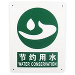 环保 节约用水 中英文  安全标语牌 环保标识  环保提示牌 指示牌 告示牌
