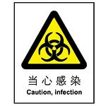 安全标识警示牌 告示牌 提示牌 医用 标签标牌 当心感染标志牌