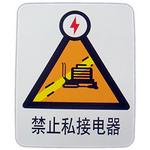 禁止私接电器 告示牌 指示牌 电力行业提示牌 警示牌 标牌
