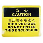 当心 高压电不准进入 中英文 安全标志牌 警示标语  告示牌 指示牌