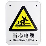 安全标识 警告-当心电缆 安全标志牌 标签标志警示牌