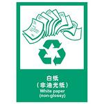 环保 安全标识牌 白纸(非油光纸)中英文  环保告示牌 指示牌 提示牌