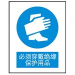 安全标志牌 安全标识 必须穿戴绝缘保护用品 告示牌 指示牌