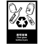 环保 透明玻璃 中英文 安全标识 环保可回收标识  告示牌 指示牌 提示牌