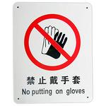安全标识牌 国家标准禁止标识 禁止戴手套 禁止标识牌