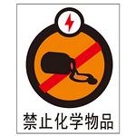 告示牌 指示牌 电力行业提示牌 禁止化学物品 警示牌 标牌