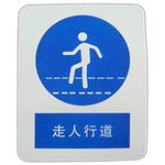 国家标准 安全标识牌 强制标识  走人行道   标识牌 标牌