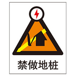 禁做地桩 电力行业标识牌  标志牌 告示牌 指示牌 警示牌