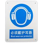 安全标识牌 必须戴护耳器 强制标牌 标贴 告示牌 指示牌
