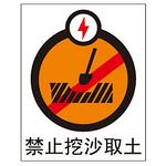 禁止挖沙取土 告示牌 指示牌 提示牌 警示牌 安全警告标牌