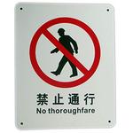 直销告示牌安全标志牌标识牌警示牌禁止通行标示牌指示牌