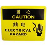 安全标识牌 当心触电 标志牌 标牌标贴 安全告示牌 指示牌