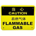 当心 易燃气体 中英文标识 安全标志牌  告示牌 指示牌 标牌