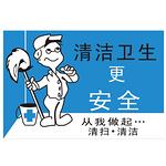 安全宣传看板 清洁卫生更安全-从我做起 清扫·清洁 标识牌