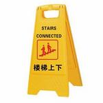 A字告示牌-楼梯上下 安全标识警示牌 人字指示牌 地面警示告牌
