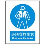 国家GB标识 安全标识牌 中英文标志  必须穿救生衣  标牌 告示牌 指示牌