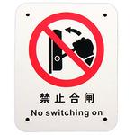 告示牌 安全标志牌 标识牌 警示牌 禁止合闸 标示牌指示牌