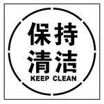 地面标识模版-保持清洁-标识模板 铝板500*500MM黑白标签