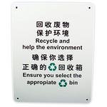 环保 回收废物 保护环境 中英文 告示牌 指示牌 提示牌 警示牌  标牌