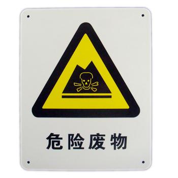 安全标识 警告-危险废物 安全标语 标签标志警示牌