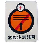 危险注意距离  电力行业标牌 告示牌 指示牌  提示牌 警示牌