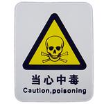 安全标识牌 告示牌 提示牌 警告标志牌 警示标牌 当心中毒警示牌
