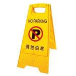 A字告示牌-请勿泊车安全标识牌 警示牌人字广告牌 指示牌 告示牌