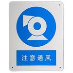 安全标志 强制标牌 注意通风 提示牌 标识牌 告示牌 指示牌