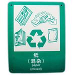 环保 纸(混杂)中英文 安全标识牌 环保标识 告示牌 指示牌 提示牌