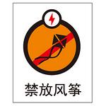 禁放风筝 电力行业提示牌 告示牌 指示牌   警示牌 警告牌