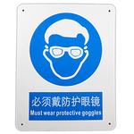 安全标识 必须戴防护眼镜 安全标志提示牌 告示牌 指示牌