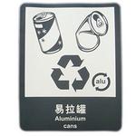 环保 易拉罐 中英文  安全标志牌 环保标识环保告示牌 指示牌 提示牌