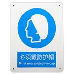 必须戴防护帽 强制标识 安全标志牌 标牌 告示牌 指示牌