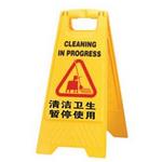 安全标识 A字告示牌-清洁卫生 暂停使用 标志牌 人字警示标牌