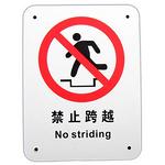 安全标识牌 标识牌 警示牌 提示牌 禁止跨越 指示牌标志牌
