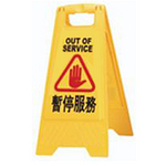A字告示牌-暂停服务 安全标识标志牌 警示牌 地面警示告示牌