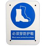安全标识牌 标牌 必须穿防护鞋 强制标志牌 告示牌 指示牌