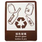 环保 棕色玻璃 中英文 安全标牌 环保可回收标识 告示牌 指示牌 提示牌