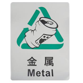 环保 金属 中英文 安全标志牌