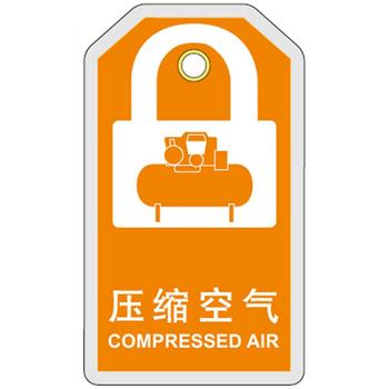 上锁挂牌 安全挂牌 吊卡 集合标识 告示牌 吊牌 压缩空气