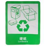 环保 硬纸 中英文 环保告示牌  指示牌 提示牌 警示牌 安全警告牌 标牌