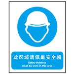 此区域请佩戴安全帽 安全警告标牌 施工区域标识