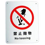 安全标识牌-禁止抛物 中英警告禁止标识