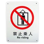 安全标识牌-禁止乘人 中英文指示牌