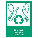 环保 绿色玻璃 中英文 安全标志 环保可回收标识  告示牌 指示牌 提示牌
