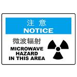 注意 微波辐射  中英文 安全标识牌 标牌 安全警示牌 告示牌 指示牌