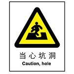 安全标识 警告-当心坑洞 安全标志牌 标签标志警示牌