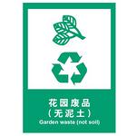 环保 花园废品(无泥土)中英文 安全标志牌 告示牌 指示牌 标牌