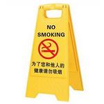 A字告示牌 为了您和他人的健康请勿吸烟 安全标识标志牌 警示牌 人字指示牌