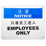 注意  只准员工进入 中英文 安全标识|标语牌  告示牌 指示牌 提示语